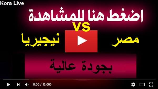 مشاهدة مباراة مصر ونيجيريا بث مباشر بتاريخ 26-03-2019 مباراة ودية مباشر الان