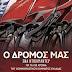 ΚΚΕ Ηγουμενίτσας: Προβολή του ντοκιμαντέρ «Ο ΔΡΟΜΟΣ ΜΑΣ»