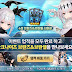 "Special Mission "" How To Get Twins Hero "" Korean Server"