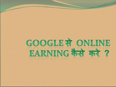 Google se Online earning