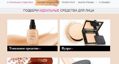 СС cream Avon/Блог www.gronskaya.com