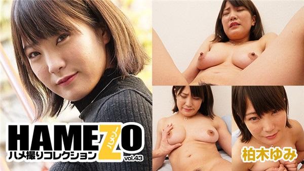 UNCENSORED HEYZO 1855 HAMEZO~ハメ撮りコレクション~vol.43 – 柏木ゆみ, AV uncensored