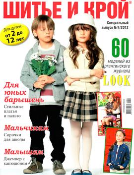 Журнал Шитье и Крой 2012