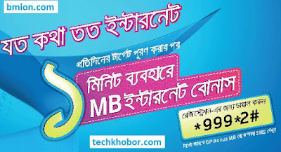 Grameenphone-gp-Everyday-Bonus-after-Target-Usage-Dial-999-2-For-Internet-Data-Bonus