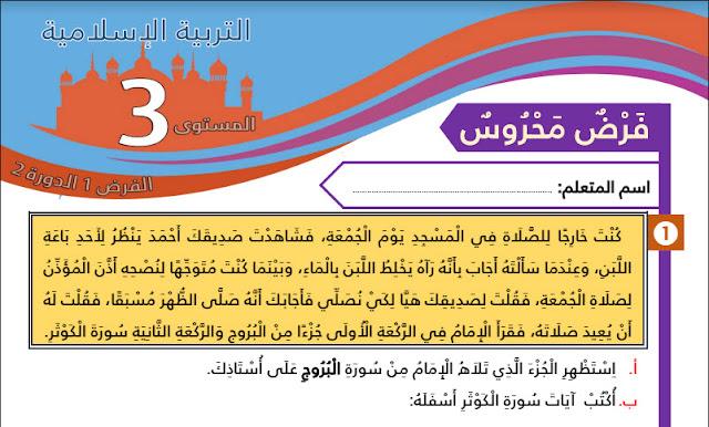 الفرض الأول للدورة الثانية في مادة التربية الإسلامية للمستوى الثالث ابتدائي وفق المنهاج المراجع الجديد