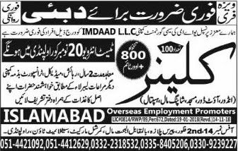 Cleaner jobs in Islamabad Overseas Employment Promoters in