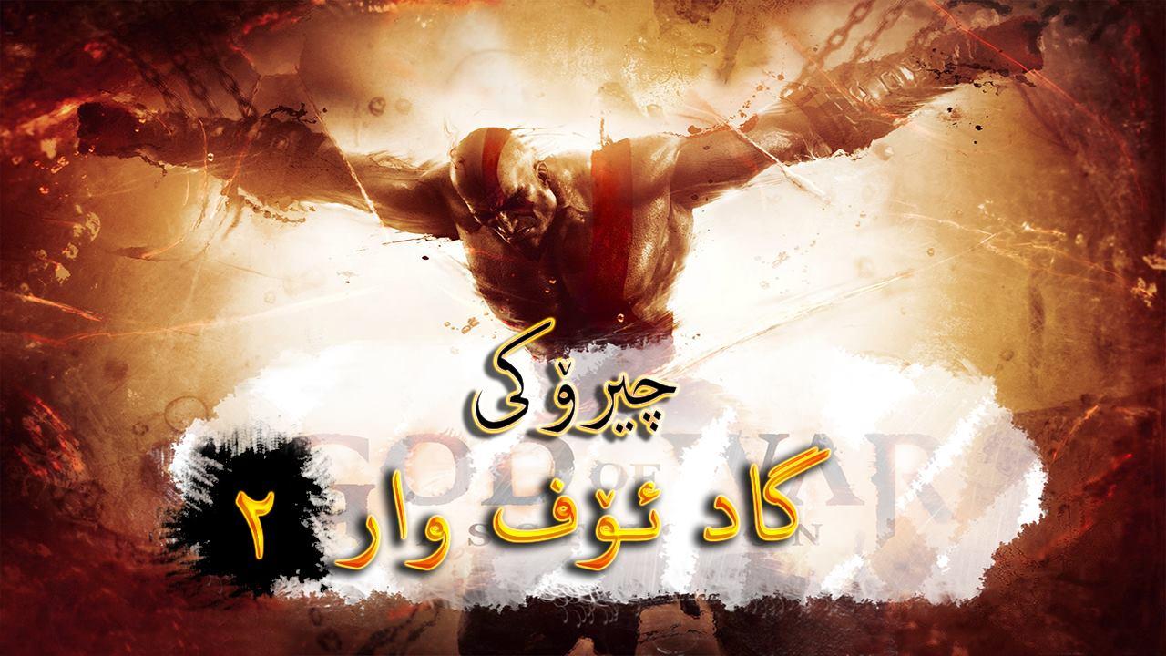 چیرۆکی یاری : گاد ئۆف وار- بەشی ٢ – Chiroky Yary God Of War Part 2
