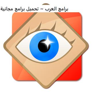تنزيل برنامج FastStone Image Viewer لتعديل الصور الفوتوغرافية