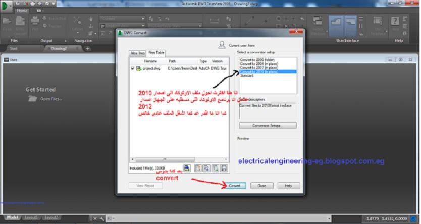 شرح كيفية فتح ملفات الاوتوكاد DWG الحديثة على اصدار قديم