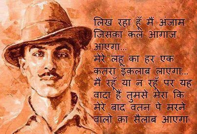 bhagat singh quotes,bhagat singh shayari,bhagat singh birthday