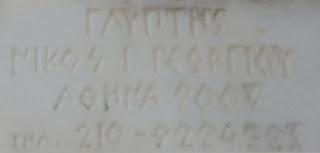 η προτομή του μητροπολίτη Ιωσήφ του από Ανδρούσης στην Καλαμάτα