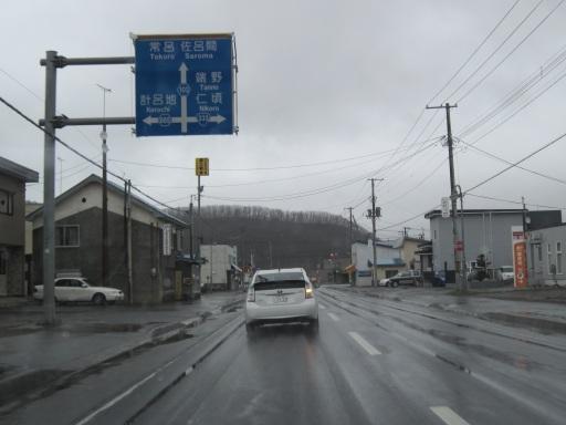 Bojan International道東の旅 2011/春 (31) 「遠軽と北見を結ぶ『遠軽北見道路』」