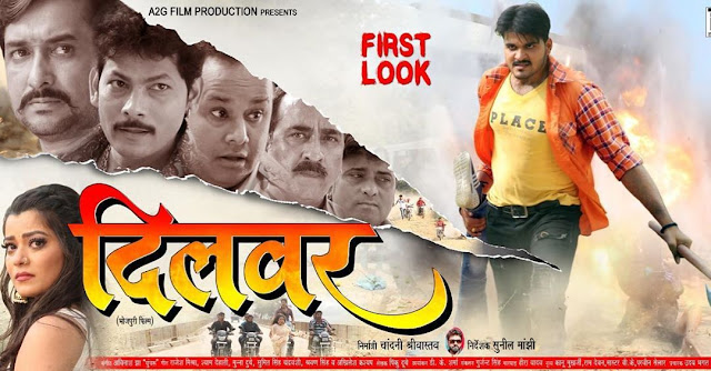 Bhojpuri movie Dilwar 2019 wiki, full star-cast, Release date, Actor, actress, Song name, photo, poster, trailer, wallpaper