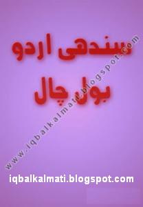 Sindhi Urdu Grammer Book