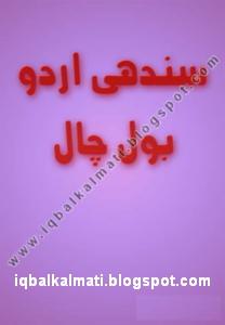 Sindhi Urdu Bol Chal Grammar Book PDF Free Download