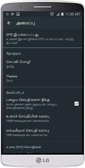 Truemessenger settings page tamil
