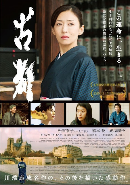 Sinopsis The Old Capital / Koto / 古都 (2016) - Film Jepang