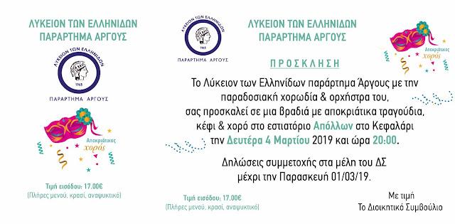 Παραδοσιακή αποκριάτικη βραδιά από το Λύκειον των Ελληνίδων Άργους
