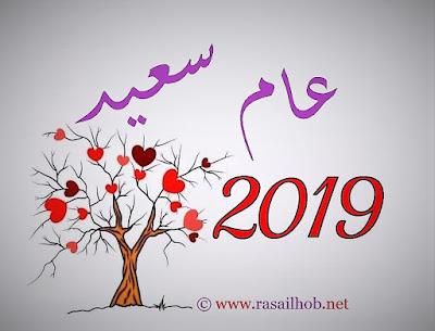 صوره جميلة لبطاقات عام سعيد 2019