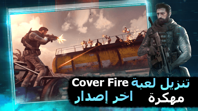 تحميل وشرح لعبة cover fire مهكرة للاندرويد