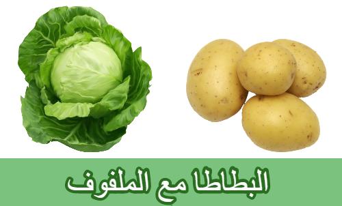 البطاطا مع الملفوف