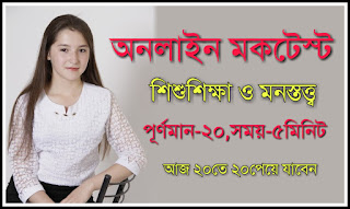 Child Study and Pedagogy Online Mock Test in Bengali