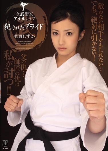 ATID-159 Kanno Quiet Pride Anal Rape Was Committed Martial Artist Woman