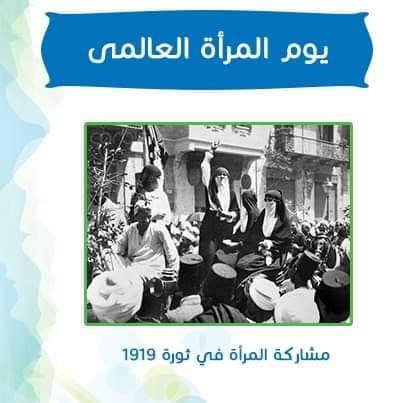 في يوم المرأة العالمي نتذكر: دور المـرأة المصـرية فـي ثـورة 1919م