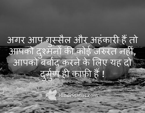 Anger - HindiStatus