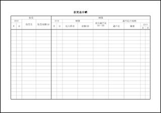仮受金台帳 025