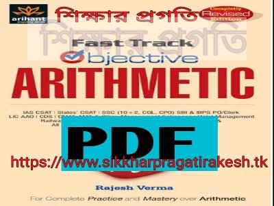 Arihant Publication's Objective Mathematics Pdf Book Download