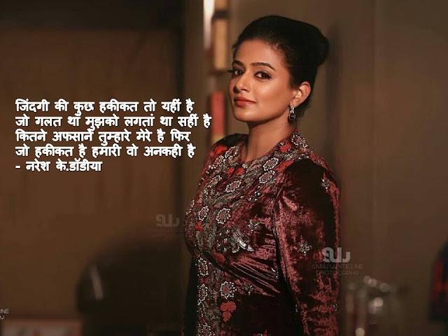 जिंदगी की कुछ हकीकत तो यहीं है Hindi Muktak By Naresh K. Dodia