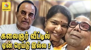 Subramanian Swamy questions why no raids on Karuna's house