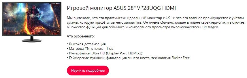"""Монитор игровой Asus 28"""""""