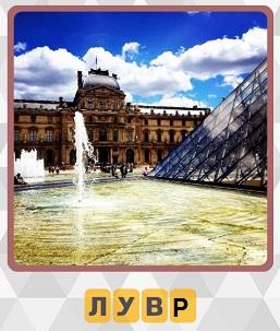 здание музея лувр и фонтан на площади 3 уровень в игре 600 слов
