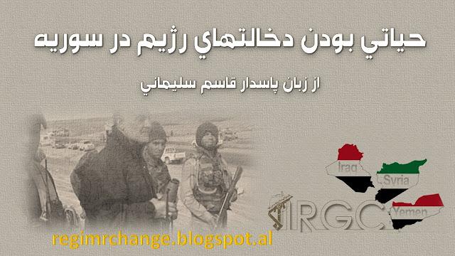 حیاتی بودن دخالتهای رژیم در سوریه از زبان پاسدار قاسم سلیمانی