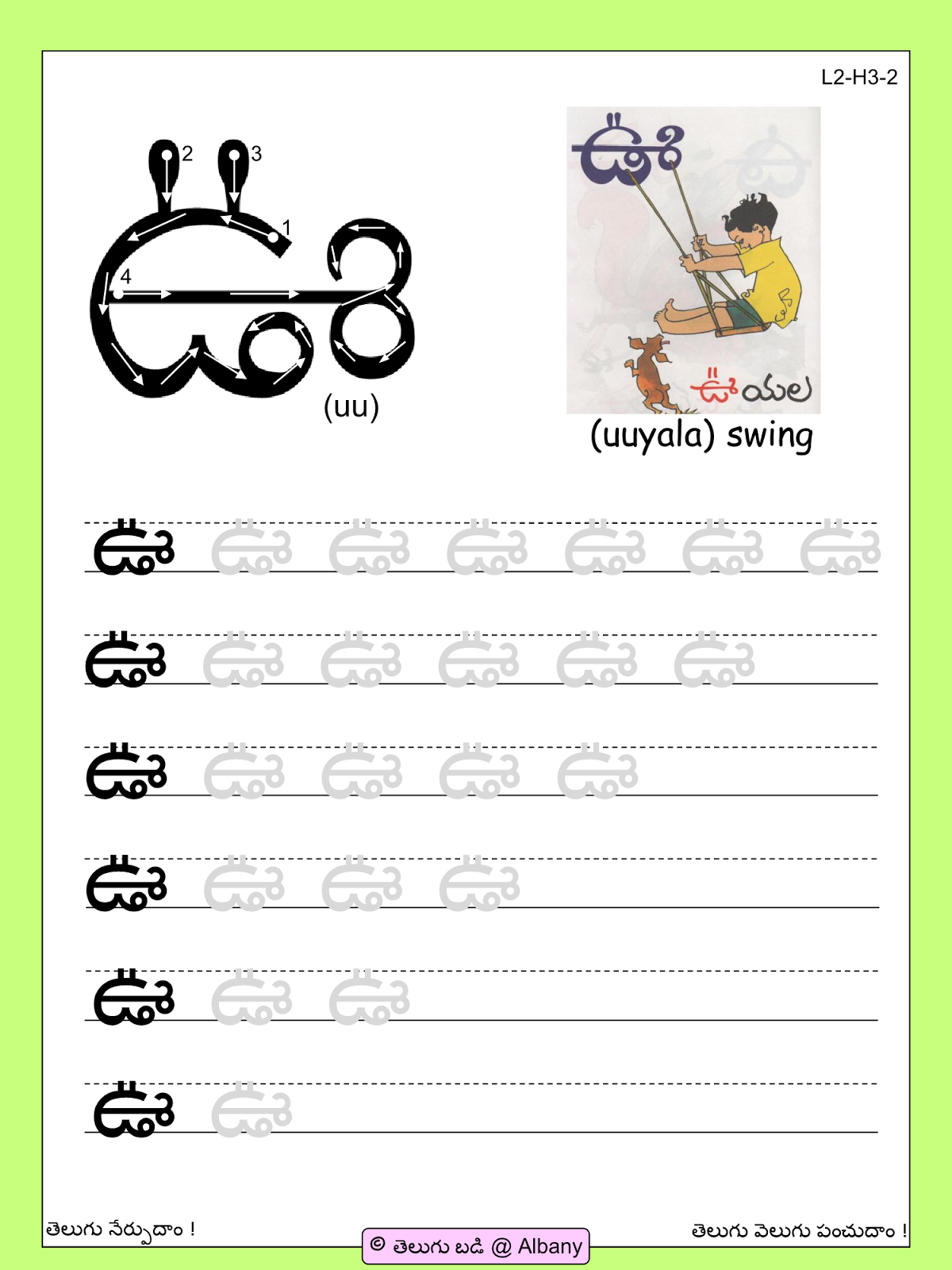 Telugu Picture Reading Video Lesson Uuyala