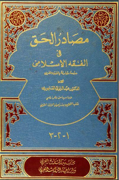 تحميل كتاب عبد الرزاق السنهوري pdf