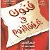 كتاب فنون في غرفة النوم - محمد حسان