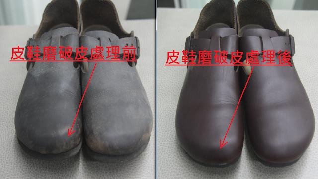機器修鞋:新竹修鞋子,新竹洗鞋,修包包,洗包包,皮包保養, 鞋子保養換後跟,補前底,防滑墊,車鞋底,修鞋,修包,修理行李箱,修理運動鞋換後跟,補前底,防滑墊,鬆緊帶
