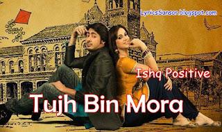 Tujh Bin Mora