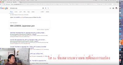 7 เทคนิคไม่ลับ กับ google