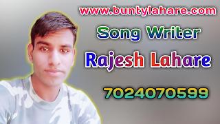 rahul verma cg song,rahul verma rap cg song,bunty lahare cg song,bunty lahare hindi song,bunty lahare,rahul verma,rajesh lahare cg song,song writer rajesh lahare,tor mor prem kahani cg song,yaadon me tum,mor maina fulkaina,rahul verma k dj,love ke bimari,swaranjali studio raipur,tc music,avmgana,cg song,new cg song,chhattisgarhi song ,www.buntylahare.com ,rajesh lahare