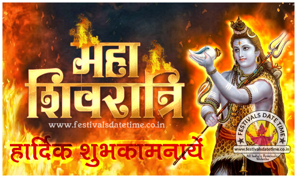 maha shivaratri 2018 hindi shayari sms wishes messages maha shivratri images 2018 m4hsunfo