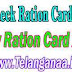 Check Ration Card Status Details Online Telangana State epds.telangana.gov.in