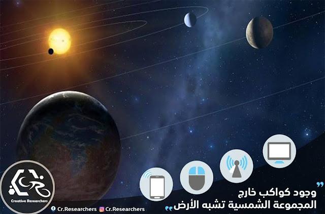 وجود كواكب خارج المجموعة الشمسية تشبه الأرض
