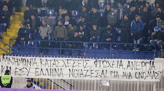 Έλληνες οπαδοί ανέβασαν πανό κατά των συλλαλητήριων