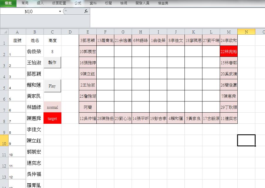 用Excel VBA作亂數分組和轉盤抽籤