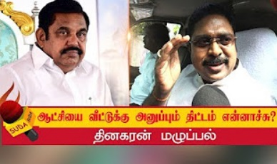 Dinakarans change of stand in dismissal of edappadi goverment creates controversy