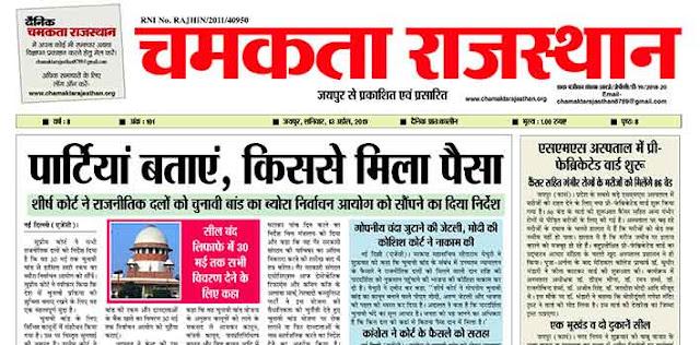 दैनिक चमकता राजस्थान 13 अप्रैल 2019 ई-न्यूज़ पेपर